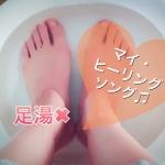 先輩ママの癒しリコメンド【足湯】