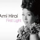 平井あみ作品first light