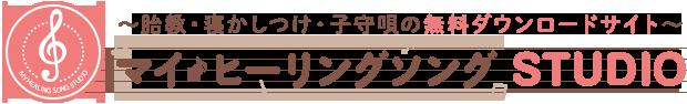 マイ・ヒーリングソング STUDIO