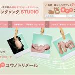 【産前産後ママのメンタル・ヘルスを音楽のチカラでサポート!〜7つの胎教音楽・寝かしつけ・子守唄の無料ダウンロードはこちらから!!〜】