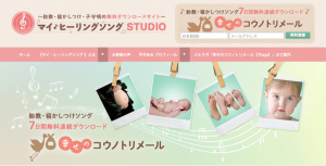 マイ・ヒーリングソングSTUDIO