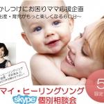 【産前・産後ママお助け!!〜症状別ボイトレでママを笑顔に変える90分・個別相談会〜】