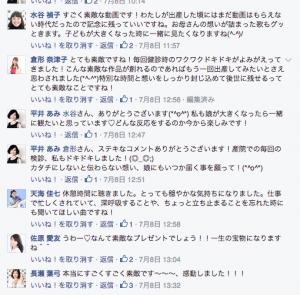 マイ・ヒーリングソング感想FB1
