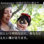 【結婚記念日に一生忘れられない想い出を!!〜愛する奥様へ贈る世界でたった一つの メモリアルソング〜】