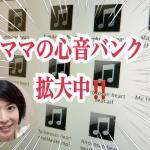 【ママの心音バンク拡大中!!】