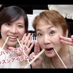 【歌が上手くなるレッスンアイテム〜喉・舌・顎の力を抜く方法〜】