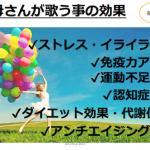 【産前産後を「楽」に過ごすための6つの条件!〜知らないと損な音楽活用法〜】