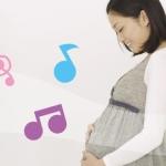 【一番カンタンで効果的な胎教〜赤ちゃんとママの安産のための産前準備〜】