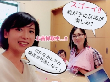 【ママの心音体験会・我が子の反応はいかに?!〜ご感想〜】
