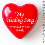 【ママの心音入り子守唄】〜産前ママのメンタル・ヘルスを音楽のチカラでサポート〜