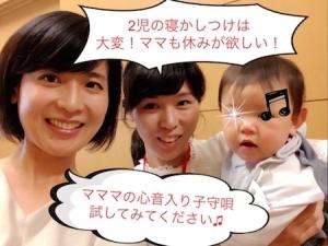 【家族で実感!ママの心音の効果ってスゴイ!アスリートのパパも共感!】