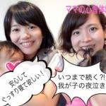 【いつまで続く?子供の夜泣き〜ママ応援企画・心音体験会〜】