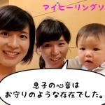 【赤ちゃんの心音で子守唄をつくってみたい〜ママの心音入り子守唄〜】