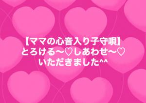 『普段なかなか聞くことのないご主人の想いに幸せ♡感動!』