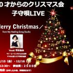 【−0才からのクリスマス会・子守唄ライブ】のお知らせ