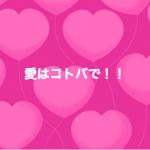 【愛はコトバで!〜最愛の人に贈りたいクリスマスプレゼント〜】