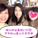 妹への世界で一つの出産祝い【ママの心音入り子守唄・ご感想】