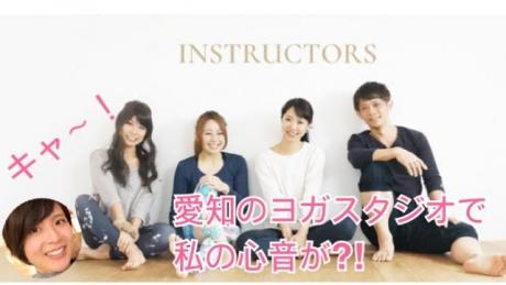 愛知のヨガススタジオでも流れてます!【ママの心音入り子守唄のご感想】