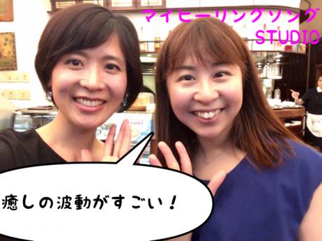 【癒しの波動がすごい!!】〜マイ・ヒーリングソングご感想〜