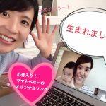 【生まれました〜!!沖縄から幸せのおすそ分け♡】