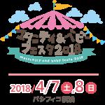 【日本最大級!マタニティー&ベビーフェスタに出演決定(^^)】