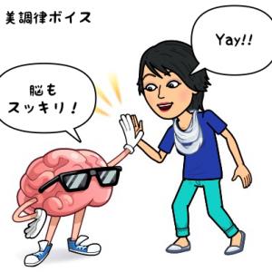 脳内整理・活性化美調律ボイス