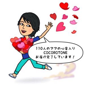 cocorotone ママの心音
