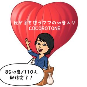 COCOROTONE