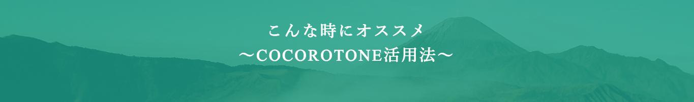 cocorotone healing song